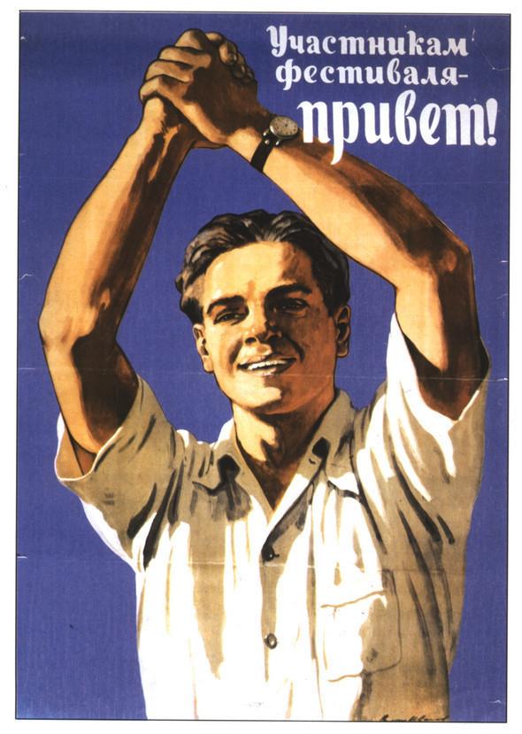Искусство плаката вРоссии 1961–85 гг. (part. 4). Изображение № 1.