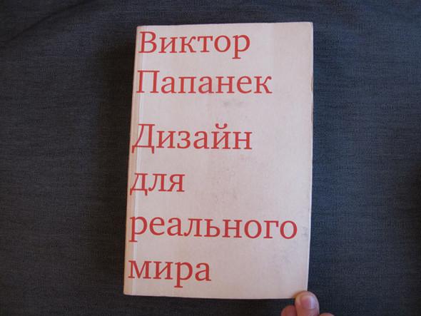 Виктор Папанек — «Дизайн для реального мира». Изображение № 1.