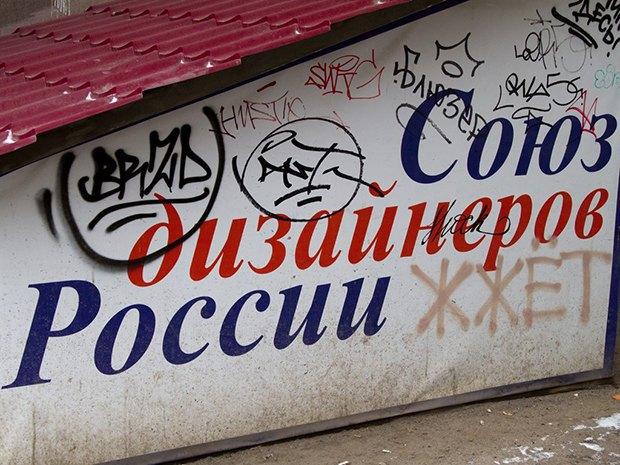«Будь трезв и опасен» и другие надписи на стенах из коллекции Андрея Логвина. Изображение № 13.