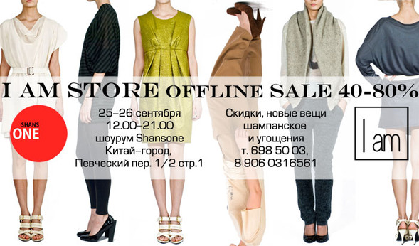 40-80% OFFline sale. Изображение № 1.