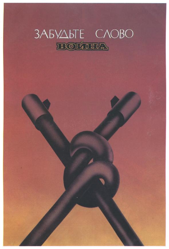 Искусство плаката вРоссии 1884–1991. Изображение № 16.