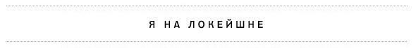 Колонка Алексея Гусева: Я на локейшне. Но как?. Изображение № 1.