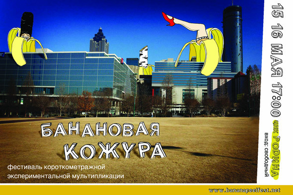 """""""Banana peel festival"""" или """"Банановая кожура"""". Изображение № 1."""