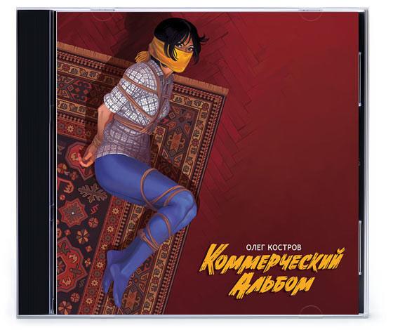 Новый «Коммерческий альбом» Олега Кострова. Изображение № 1.