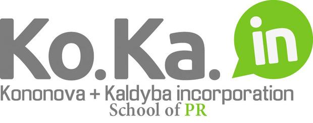 Первая питерская PR Школа Ko.Ka.In. Изображение № 1.