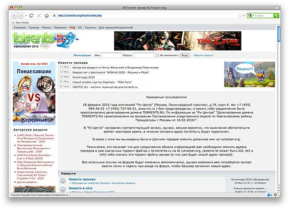 Torrents.Ru закрыли. Изображение № 1.