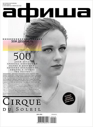 Выбираем лучшие обложки журнала Афиша. Изображение № 19.