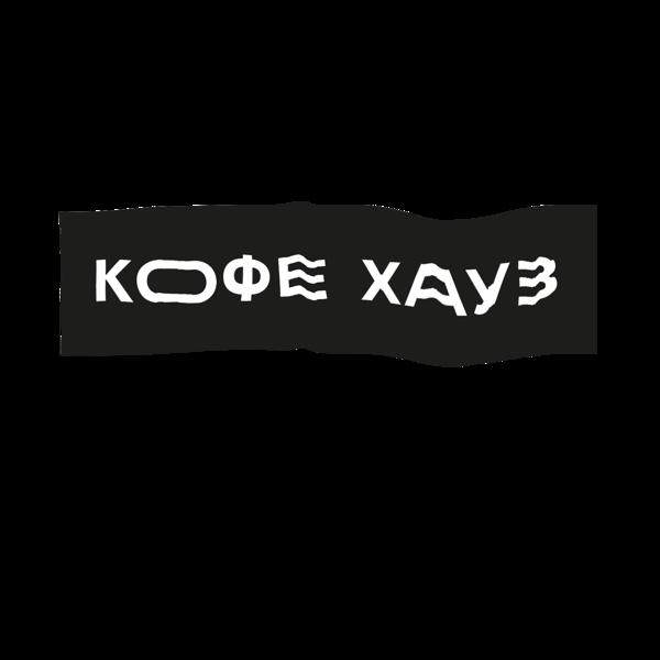 Конкурс редизайна: Новый логотип «Кофе Хауза». Изображение № 9.