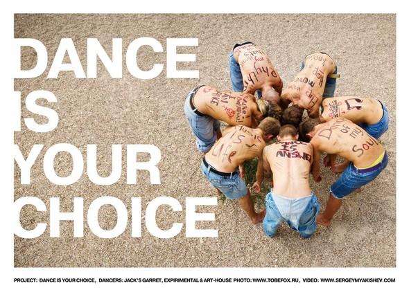 """Социальный проект о танцах """"Dance is your choice""""!. Изображение № 10."""
