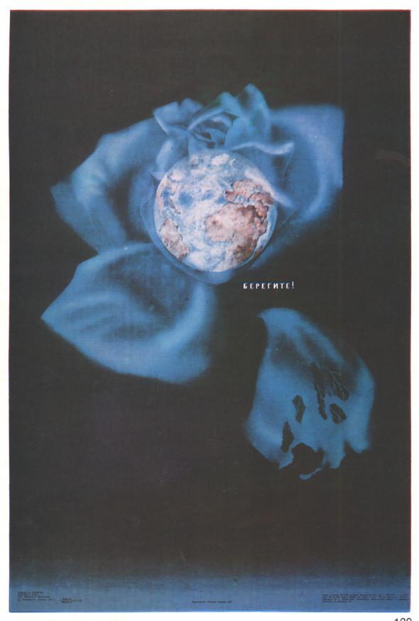 Искусство плаката вРоссии 1884–1991 (1985г, часть 6-ая). Изображение № 32.