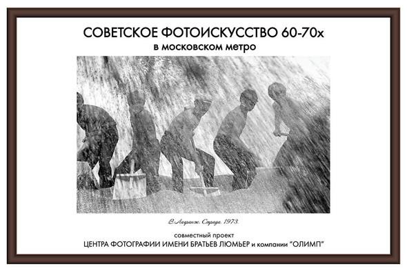 Выставка советской фотографии 60-70х в московском метро. Изображение № 27.