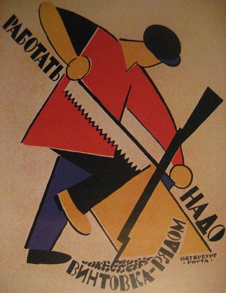 Отруде всоветских плакатах. Изображение № 1.