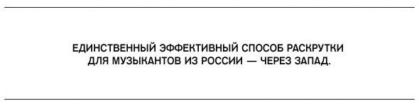 Денис Бояринов: журналистика и музыкальная индустрия. Изображение № 2.