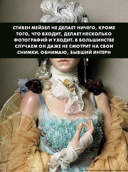 Кто убил блог Fashion Industry Confessions. Изображение № 14.