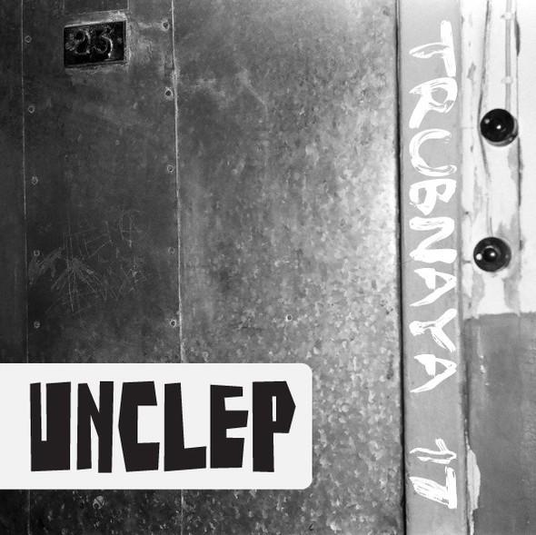 Новый альбом Unclep «Trubnaya 17″ наhow2make!. Изображение № 1.