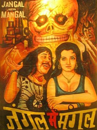 Афиши индийских фильмов ужасов. Изображение № 14.