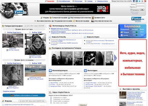 Фотосайты. Популярные ресурсы о фотографии. . Изображение № 4.