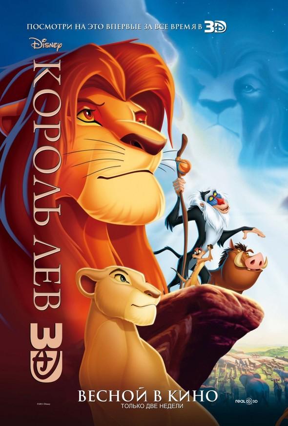 Король лев 3D. Изображение № 1.