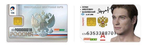 Редизайн: Универсальная электронная карта гражданина России. Изображение № 3.
