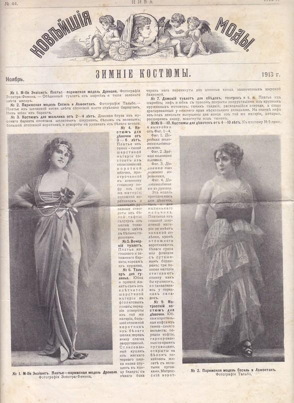 Парижские моды 1913-1916 гг. Изображение № 26.