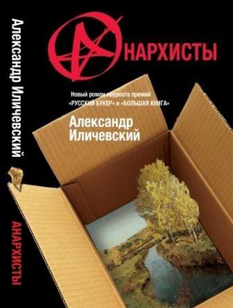 """АСТ! """"Анархисты"""" А. Иличевский. Изображение № 1."""