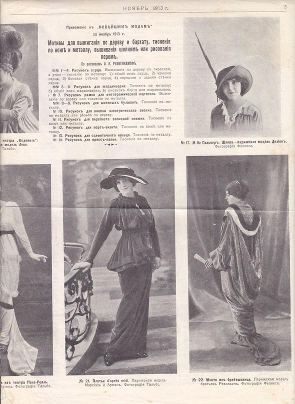 Парижские моды 1913-1916 гг. Изображение № 30.