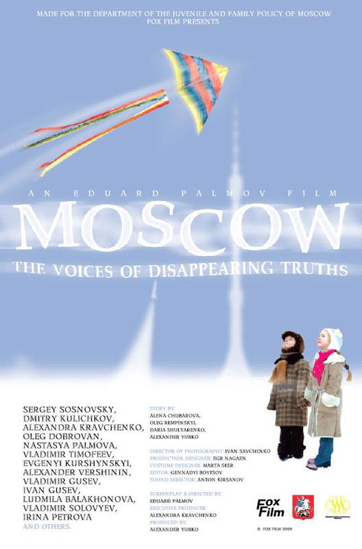 """""""Москва. Голоса ускользающих истин"""". Изображение № 1."""