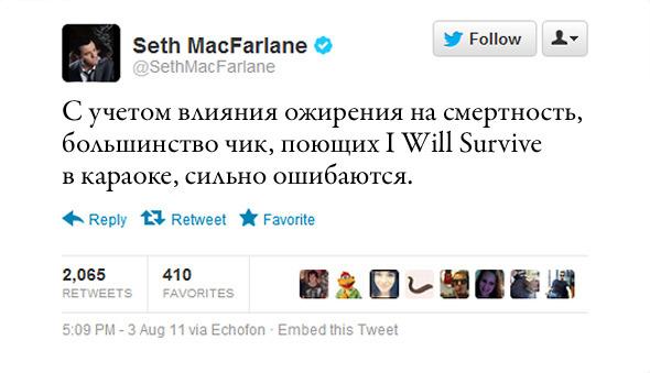 Сет МакФарлейн, создатель «Гриффинов». Изображение №10.