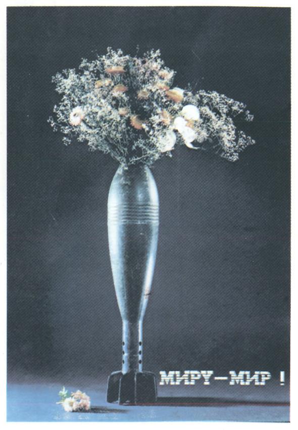 Искусство плаката вРоссии 1884–1991 (1985г, часть 5-ая). Изображение № 11.