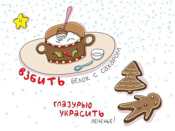 Пора печь печеньки!. Изображение № 6.