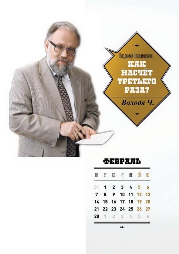 Календарные войны. Изображение № 36.