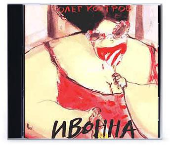 Новый «Коммерческий альбом» Олега Кострова. Изображение № 14.