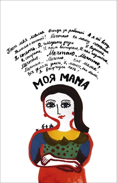 POST ITAWARDS 2009 — РОССИЯ. Изображение № 45.