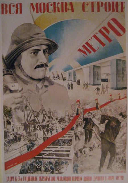 Отруде всоветских плакатах. Изображение № 15.