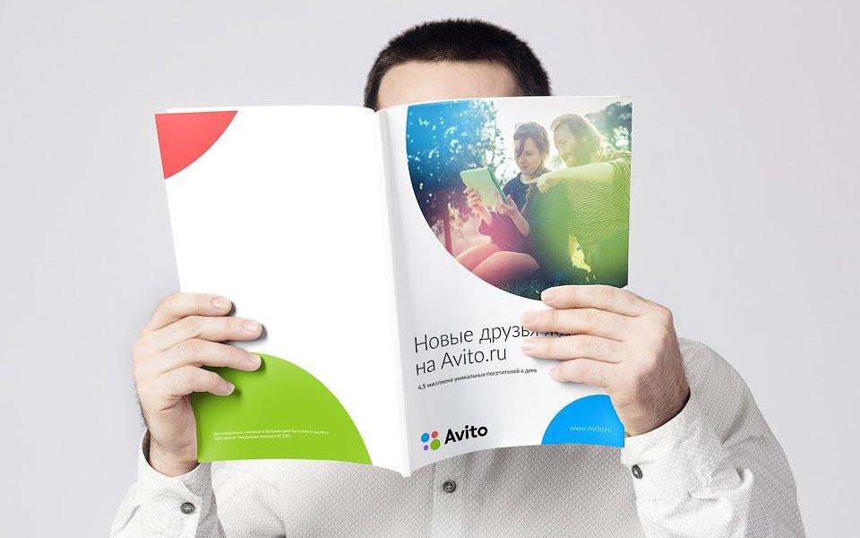 Редизайн «Авито»:  Как перепридумали главный сайт объявлений  в России. Изображение № 8.