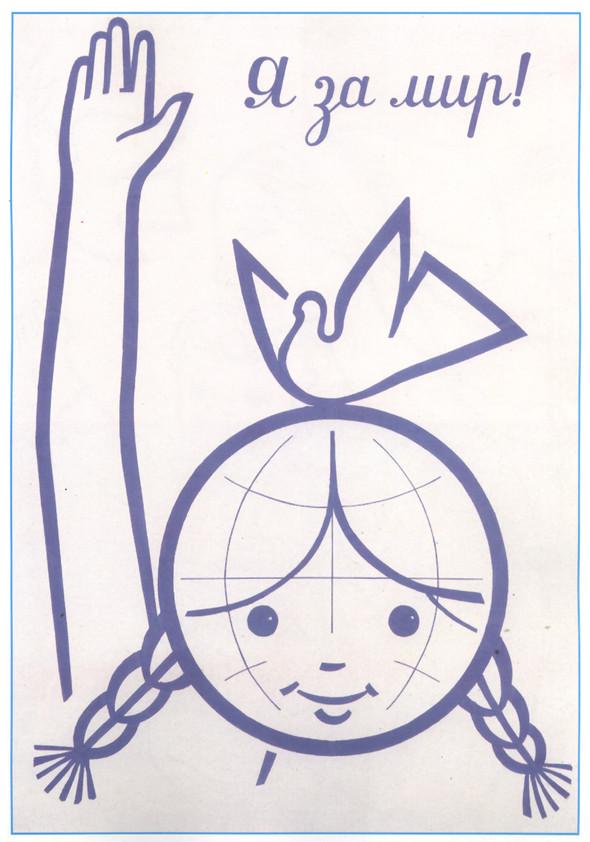 Искусство плаката вРоссии 1884–1991 (1985г, часть1-ая). Изображение № 30.
