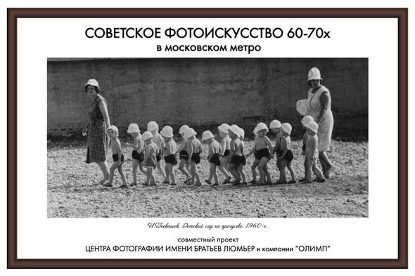 Выставка советской фотографии 60-70х в московском метро. Изображение № 21.
