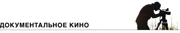 Изображение 3. Что смотреть: Гид по ММКФ-2011.. Изображение № 4.