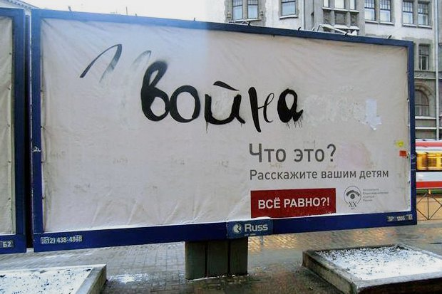 Художник Мэйк об «апгрейде» петербургских рекламных щитов. Изображение № 1.