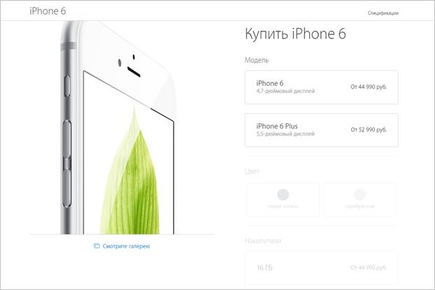 После презентации на технику Apple выросли цены в рублях . Изображение № 1.