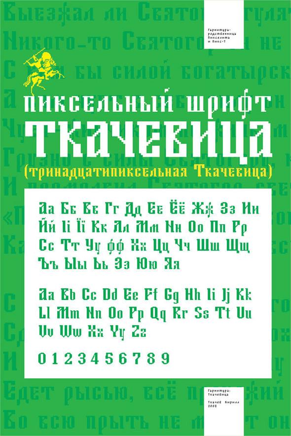 Лучшие проекты Russian Creators. Изображение № 10.