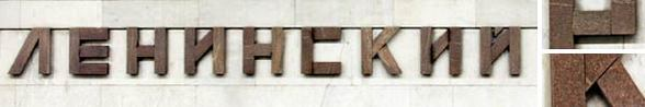 Типографика вМетро (СПБ). Изображение № 5.
