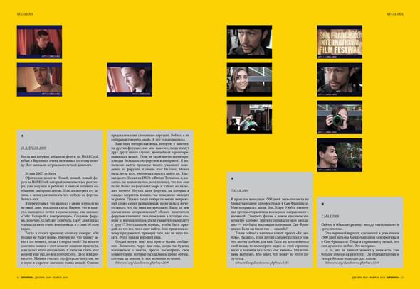 Журнал окино «Перемотка». Номер 2. Изображение № 27.