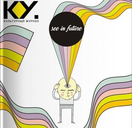 Появился второй номер белорусского арт-журнала «КУ». Изображение № 1.