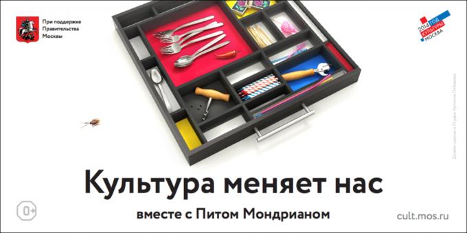 Студия Лебедева переделала произведения искусства для Года культуры . Изображение № 3.