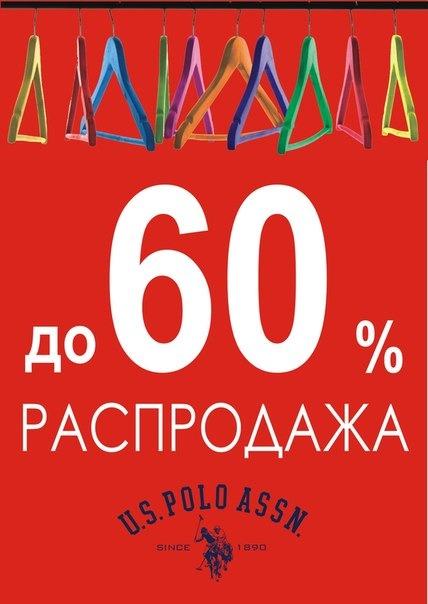 Летняя распродажа в U.S. Polo!. Изображение № 1.