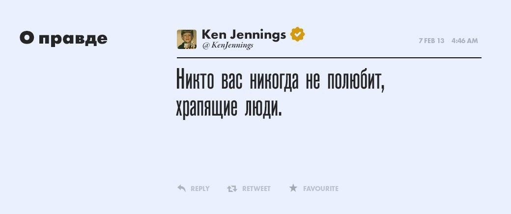 Кен Дженнингс, самый умный . Изображение № 10.