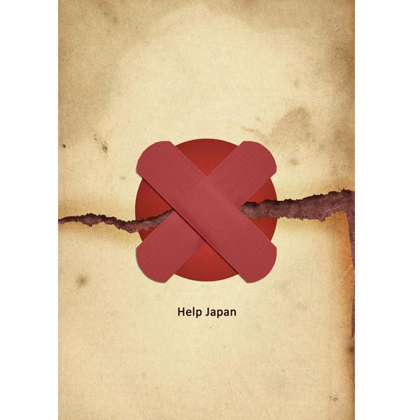 Изображение 53. Help Japan.. Изображение № 24.