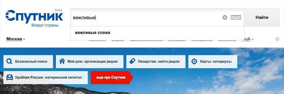 Чем отличаются частые поисковые запросы в «Спутнике», «Яндексе» и Google. Изображение № 3.