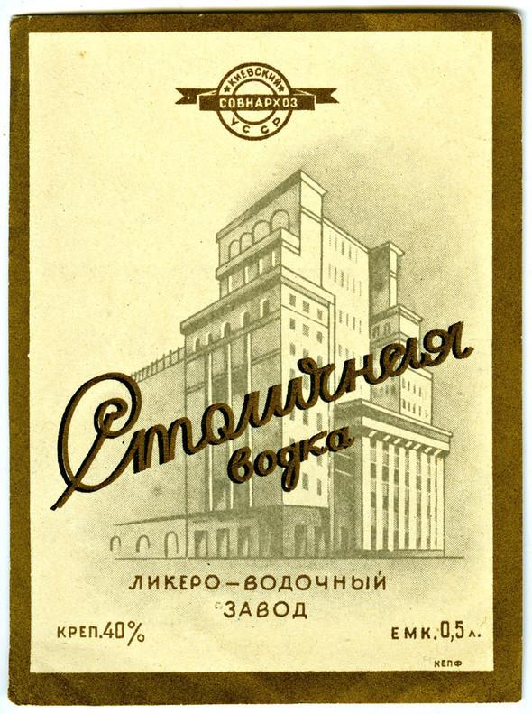 LABEL USSR. Изображение № 44.